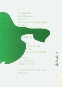 시와 희곡(Vol. 2)