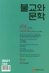 불교와 문학(2019년 여름호 Vol.79)