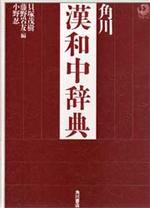 漢和中辭典