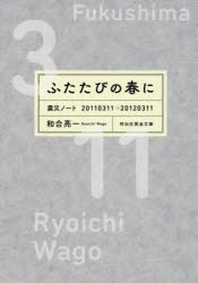 ふたたびの春に 震災ノ-ト20110311-20120311