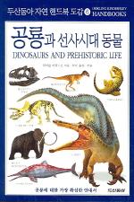 공룡과 선사시대 동물(자연 핸드북 도감 6)