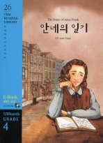 안네의 일기(1200 WORDS GRADE 4)(CD1장포함)(YBM READING LIBRARY 26)