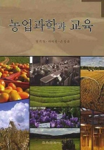 농업과학과 교육