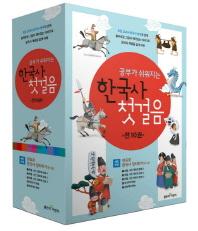 한국사 첫걸음 세트(공부가 쉬워지는)(전10권)