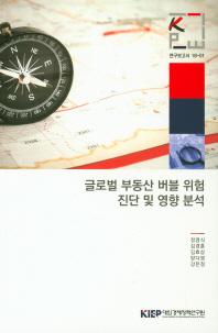글로벌 부동산 버블 위험 진단 및 영향 분석(연구보고서 18-1)