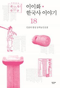 이이화 한국사 이야기. 18  민중의 함성 동학농민전쟁