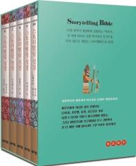 스토리텔링 성경(역사서) Special edition(전5권)