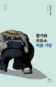 청기와주유소 씨름 기담(소설의 첫 만남 13)