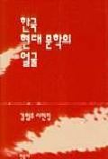 한국 현대 문학의 얼굴