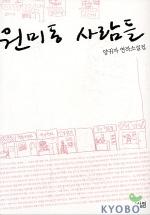 원미동 사람들(3판)