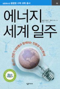 에너지 세계 일주(살림청소년 융합형 수학과학총서 시리즈)