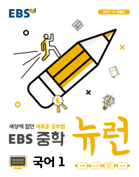 중학 국어1(2021)(EBS 뉴런)