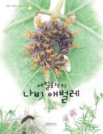 나비 애벌레(세밀화로 보는)(권혁도 세밀화 그림책 4)