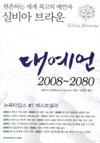 대예언 2008-2080