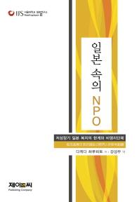 일본 속의 NPO(서울대학교 일본연구소 ReadingJapan 14)