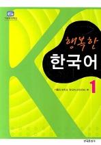 행복한 한국어. 1