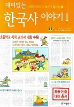 재미있는 한국사 이야기. 1(신문이 보이고 뉴스가 들리는 19)