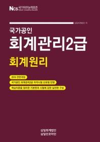 회계관리2급회계원리(2019)(전면개정판)