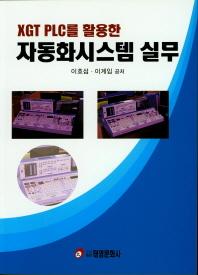 자동화시스템 실무(XGT PLC를 활용한)