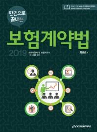 보험계약법(2019)(한권으로 끝내는)