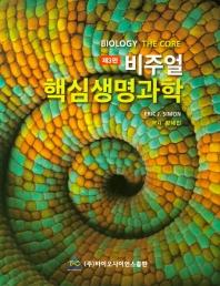 핵심생명과학(비주얼)(3판)