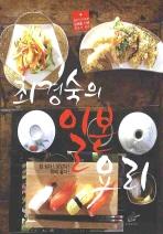 최경숙의 일본요리