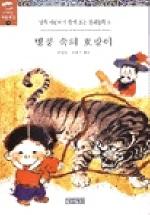 병풍 속의 호랑이(사계절아동문고 9)