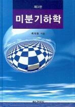 미분기하학(3판)(양장본 HardCover)