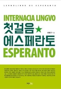 에스페란토(첫걸음)