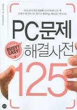 PC문제 해결사전 125