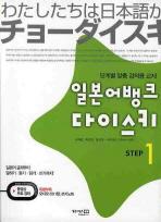 일본어뱅크 다이스키 STEP. 1(쓰기노트포함)(CD1장포함)