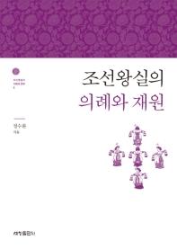 조선왕실의 의례와 재원(조선왕실의 의례와 문화 8)