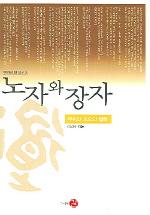 노자와 장자(인문정신의 탐구 3)(3판)