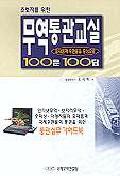 무역통관교실 100문 100답