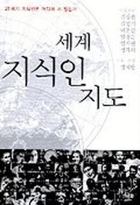 세계 지식인지도 2003년 1판 3쇄