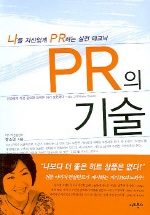 PR의 기술