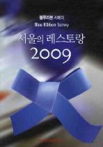 블루리본 서베이: 서울의 레스토랑 2009