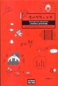 양자역학의 모험