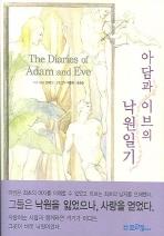 아담과 이브의 낙원일기