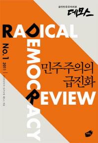 데모스 NO. 1: 민주주의의 급진화(2011)