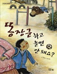 똥장군하고 놀면 안 돼요(2판)(아이앤북 창작동화 13)