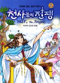 천사들의 전쟁. 1: 지구와 인간의 탄생