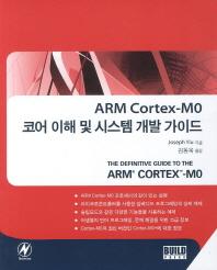 ARM Cortex M0 코어 이해 및 시스템 개발 가이드