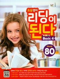 초등 영어 리딩이 된다 Basic. 4