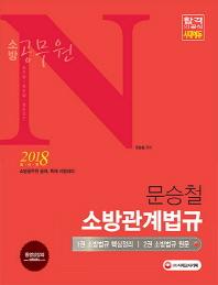 문승철 소방관계법규(2018)(소방공무원N)