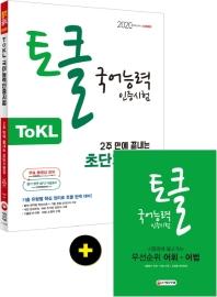 ToKL 국어능력인증시험 2주 만에 끝내는 초단기완성(2020)