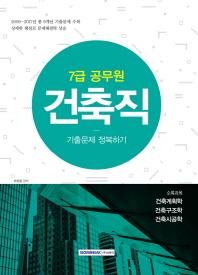 7급 공무원 건축직 기출문제 정복하기(2018 시험대비)
