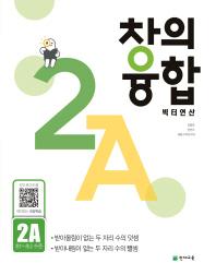 창의융합 빅터연산 2A(초1 ~초2 수준)