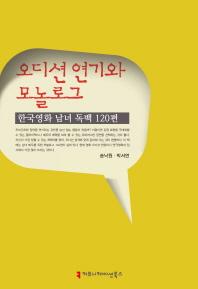 오디션 연기와 모놀로그: 한국영화 남녀 독백 120편