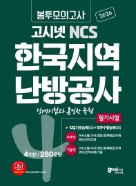 한국지역난방공사 필기시험 봉투모의고사 4회분/280문항(2020)